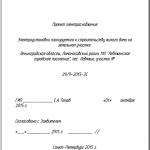 Титульный лист образца проекта электроснабжения частного дома