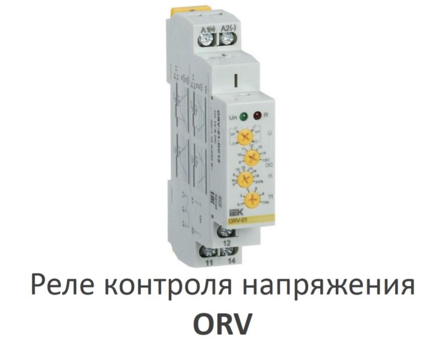 реле напряжения ORV1 ИЭК