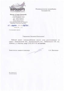 """Заключение ОАО """"Оборонэнерго"""" - рабочий проект электроснабжения дома согласован"""