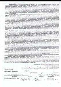 Документы договора электроснабжения